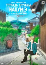 Тетрадь дружбы Нацумэ плакаты