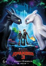 Как приручить дракона 3 плакаты