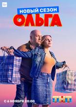 сериал Ольга