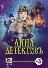 сериал Анна-детективъ