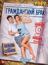 фильм Гражданский брак