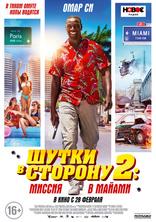 фильм Шутки в сторону 2: Миссия в Майами