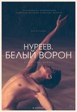 Нуреев. Белый ворон плакаты