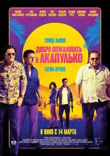 фильм Добро пожаловать в Акапулько