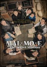 МАЛЬМОИ: Секретная миссия плакаты