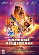 фильм Пляжный бездельник