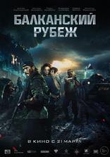 фильм Балканский рубеж