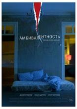 Амбивалентность плакаты