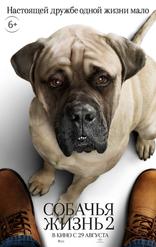 Собачья жизнь 2 плакаты