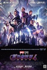 Мстители: Финал плакаты