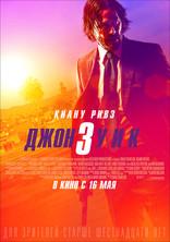 фильм Джон Уик 3
