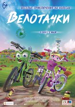 Велотачки плакаты