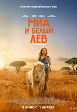 фильм Миа и белый лев
