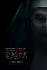 Проклятие монахини плакаты