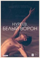 фильм Нуреев. Белый ворон