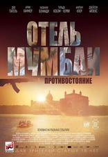 фильм Отель Мумбаи: Противостояние