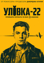 сериал Уловка-22