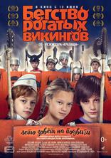 фильм Бегство рогатых викингов