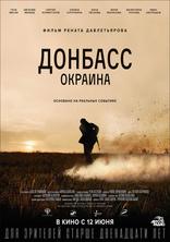 Донбасс. Окраина плакаты