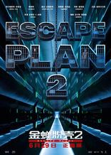 План побега 2 плакаты