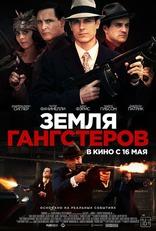 фильм Земля гангстеров