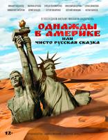 фильм Однажды в Америке или чисто русская сказка