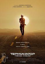 фильм Терминатор: Тёмные судьбы