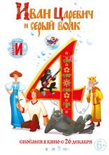 Иван Царевич и Серый Волк 4 плакаты