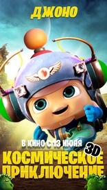 Космическое приключение плакаты