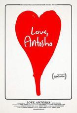 С любовью, Антоша плакаты