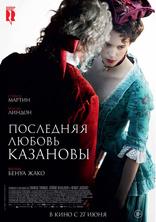 фильм Последняя любовь Казановы