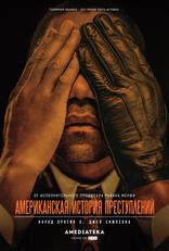 фильм Американская история преступлений: Народ против О. Джей Симпсона