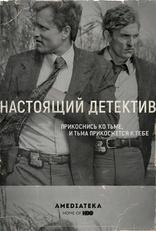 сериал Настоящий детектив. Сезон 1