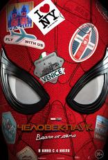 Человек-Паук: Вдали от дома плакаты