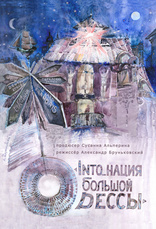 фильм INTO_нация Большой Одессы