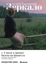 фильм Зеркало