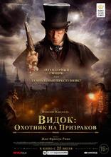 фильм Видок: Охотник на призраков