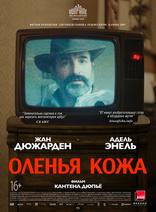 фильм Оленья кожа