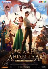 Руслан и Людмила: Перезагрузка плакаты