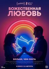 Божественная любовь плакаты