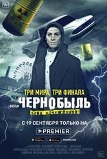 фильм Чернобыль: Зона отчуждения. Фильм
