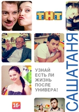 СашаТаня плакаты