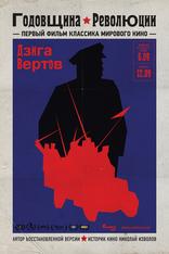 Годовщина революции плакаты
