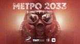 Метро 2033 плакаты