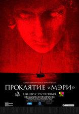 фильм Проклятие «Мэри»