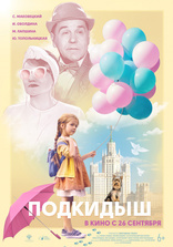 фильм Подкидыш