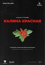 фильм Калина красная