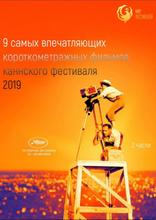 фильм Канны 2019. Короткий метр