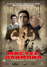 фильм Мистер Олимпия
