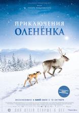 фильм Приключения олененка